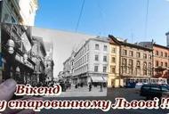 """Фильм'Тур """"Уик-энд в старинном Львове"""" от """"Мандрівник""""' - фото 1"""