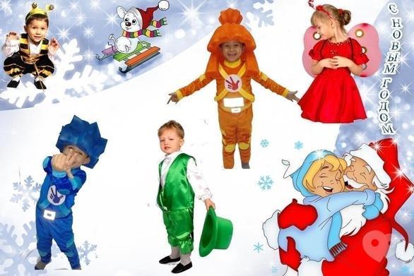 5-й сезон - Новорічні костюми та аксесуари для дітей і дорослих!