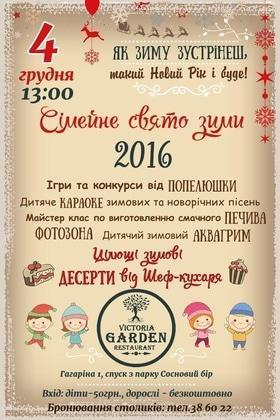 'Новый год  2017' - Семейный праздник зимы 2016 в ресторане 'Victoria Garden'
