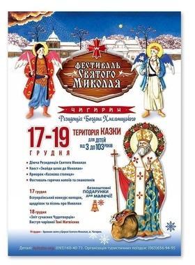 'Новый год  2017' - Фестиваль Святого Николая