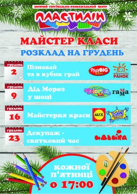 'Новый год  2017' - Детские мастер-классы в ДТРЦ 'Пластилин'