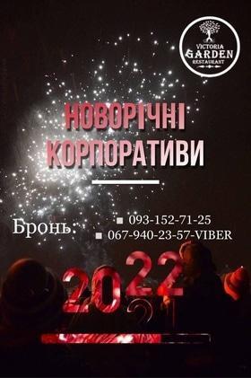 'Новый год  2020' - Новогодние корпоративы в 'Victoria Garden'