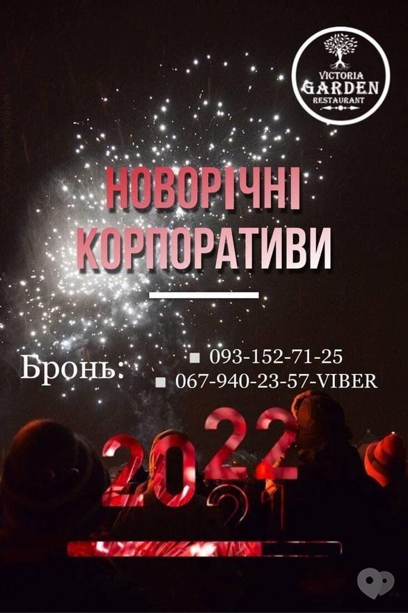 Вечеринка - Новогодние корпоративы в 'Victoria Garden'