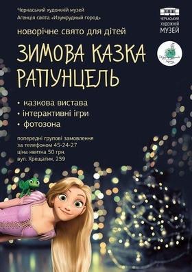 'Новый год  2017' - Новогодний праздник для детей 'Зимняя сказка Рапунцель'