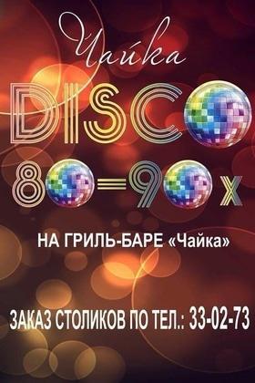 'Новый год  2017' - Новогодняя ночь 'Диско 80-90' на гриль-баре 'Чайка'