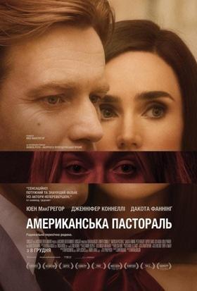 'Американская пастораль' - in.ck.ua