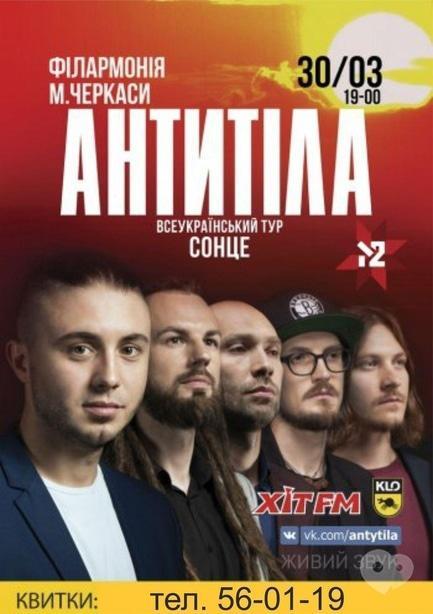 Концерт - 'Антитела'. Всеукраинский тур 'Солнце'