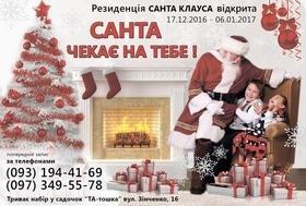 'Новый год  2017' - Резиденция Санта-Клауса в частном детском саду 'ТА-тошка'