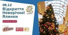 'Новый год  2017' - Открытие Новогодней Елки в ТРЦ 'Любава'