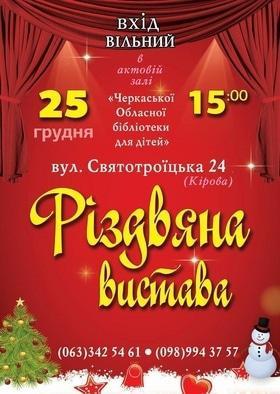 'Новый год  2017' - Рождественский спектакль