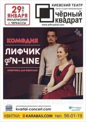 """Театр - Вистава театру """"Чорний квадрат"""" – """"Ліфчик on-line"""""""