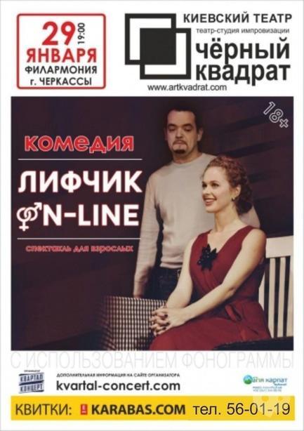 Театр - Спектакль театра 'Черный квадрат' – 'Лифчик on-line'
