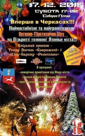 'Новый год  2017' - Открытие главной елки города