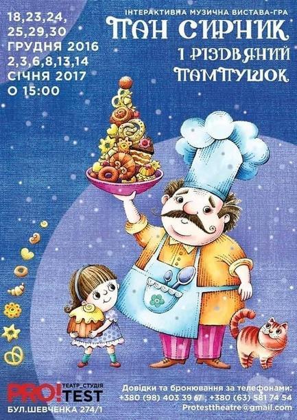 Для детей - Интерактивный музыкальный спектакль-игра 'Пан Сырник и Рождественский пышек'