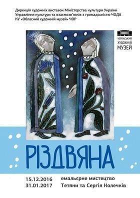 'Новый год  2017' - Рождественская выставка Татьяны и Сергея Колечков