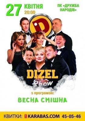"Концерт - DIZEL Show c программой ""Весна смешна"""