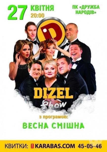 Концерт - DIZEL Show c программой 'Весна смешна'