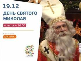 'Новый год  2017' - День Святого Николая в ТРЦ 'Любава'
