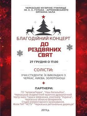 'Новый год  2017' - Благотворительный концерт 'К рождественским праздникам'