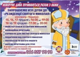 'Новый год  2017' - Резиденция Святого Николая