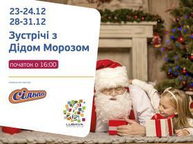 'Новый год  2017' - Встречи с Дедом Морозом в ТРЦ 'Любава'