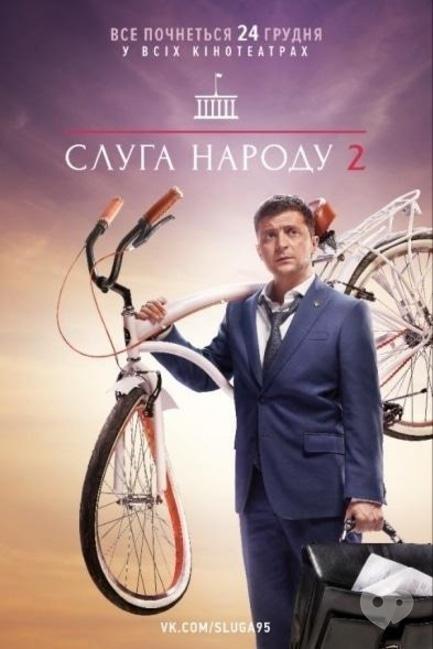 Фильм - Слуга народа 2