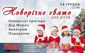 'Новый год  2017' - Новогодний праздник для детей