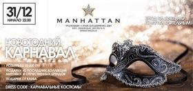 'Новый год  2018' - Новогодний Карнавал в 'Manhattan'