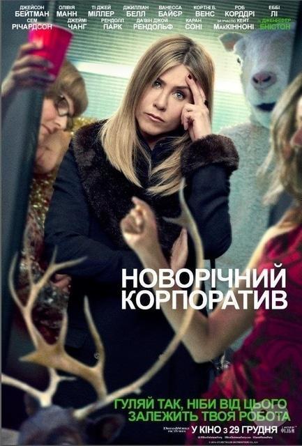 Фильм - Новогодний корпоратив