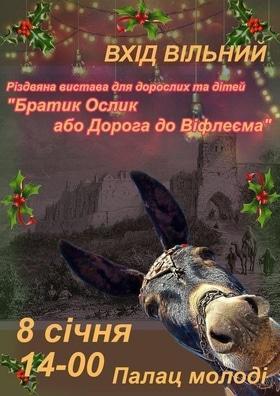 'Новый год  2017' - Рождественский спектакль 'Братец Ослик или Дорога в Вифлеем'