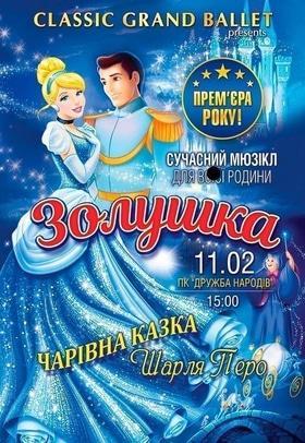 """Театр - Мюзикл """"Попелюшка"""""""
