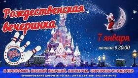'Новый год  2017' - Рождественская вечеринка в 'Lucky Strike'