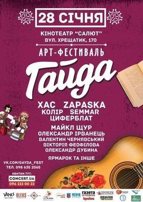 Афиша 'Зимний ГайдаFest'