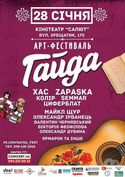 Концерт - Зимний ГайдаFest