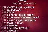 Фильм'Зимний ГайдаFest' - фото 1