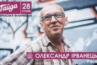 Фильм'Зимний ГайдаFest' - фото 3