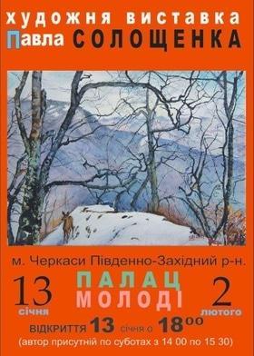 Художественная выставка Павла Солощенка