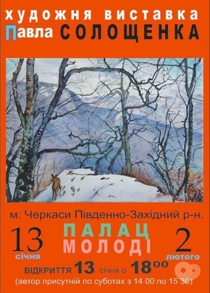 Выставка - Художественная выставка Павла Солощенка