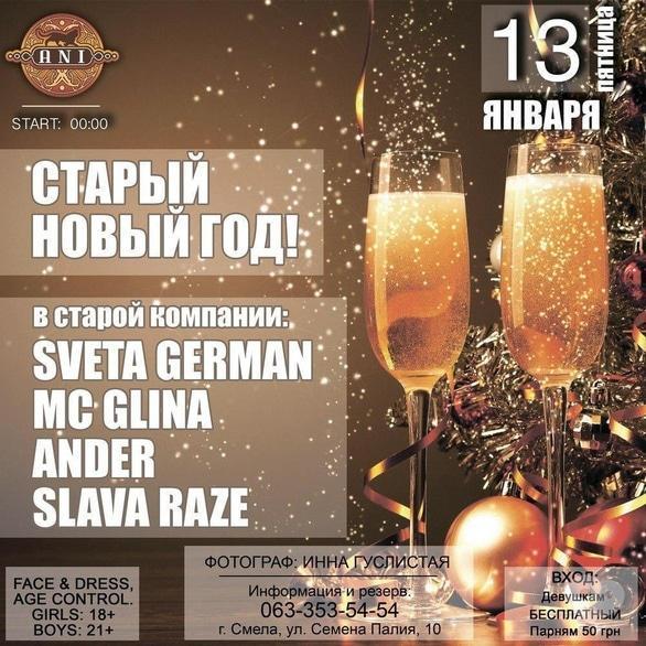 Вечеринка - Вечеринка 'Старый Новый год' в 'ANI'