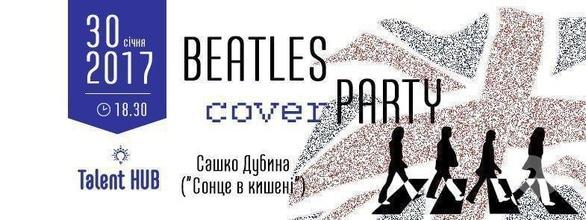 Вечірка - Beatles cover party