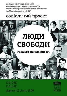 """Плакатна виставка """"Люди Свободи"""""""