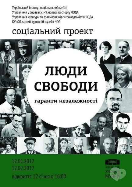 Выставка - Плакатная выставка 'Люди Свободы'