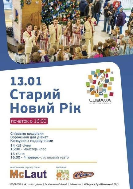 Концерт - Старый Новый Год в ТРЦ 'Любава'