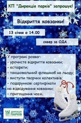 'Новий рік  2018' - Відкриття ковзанки