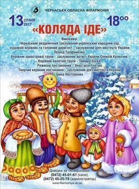 'Новый год  2018' - Праздничная программа 'Коляда идет...'
