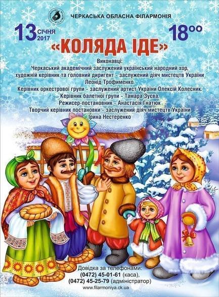 Концерт - Праздничная программа 'Коляда идет...'
