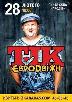 "'ТИК. Тур ""EUROДВИЖН""' - in.ck.ua"