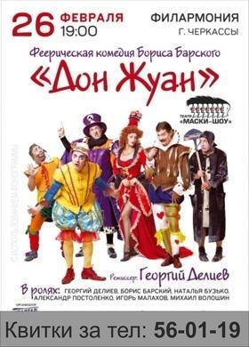 "Афиша 'Спектакль Маски-шоу. ""Дон Жуан""'"