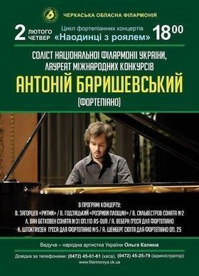 """'Концерт з циклу """"Наодинці з роялем"""". Антоній Баришевський' - in.ck.ua"""