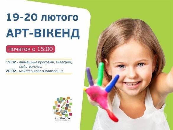 Навчання - Арт-вікенд в ТРЦ 'Любава'